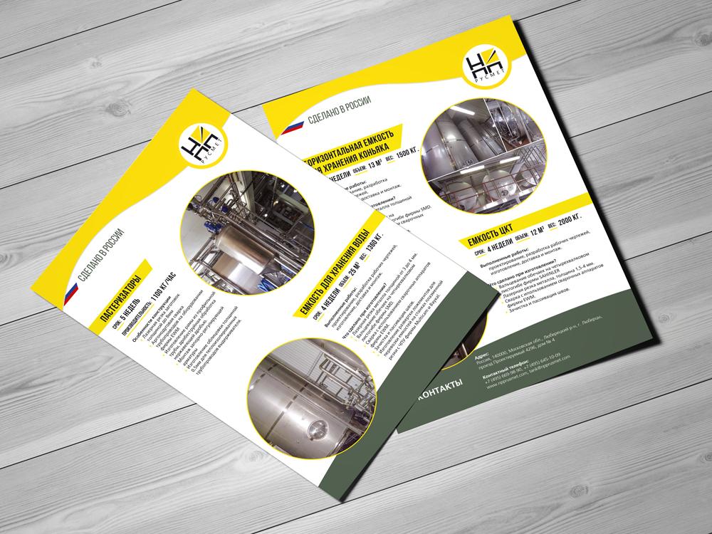 дизайн рекламной листовки Русмет