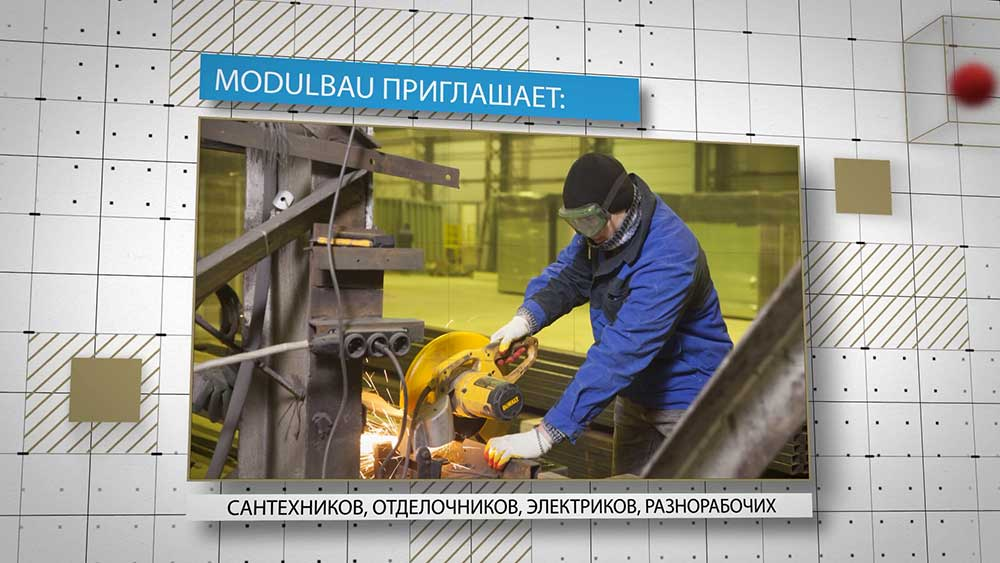 Modulbau. Создание видеопрезентации для будущих сотрудников компании