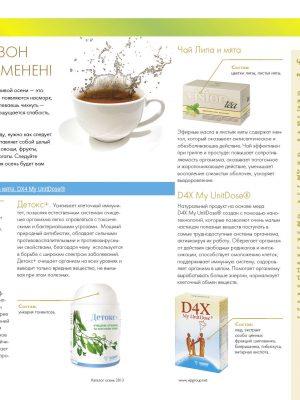 RU_osen_booklet_A54